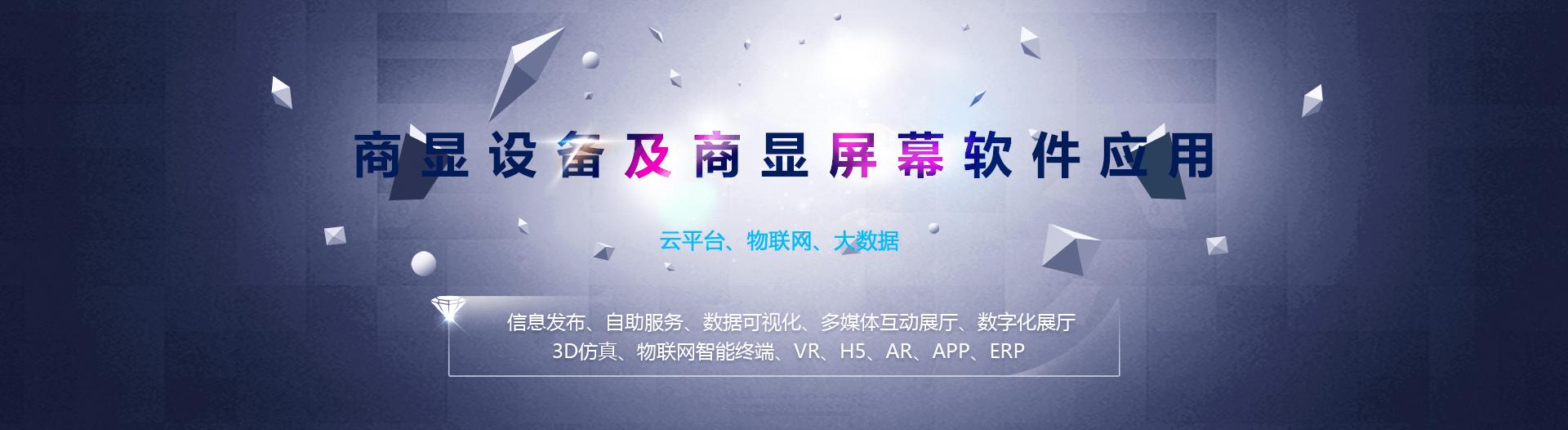 商显设备及商显屏幕应用,云平台,大数据展示,物联网应用,信息发布,自助服务,多媒体互动展厅,数字化展厅,3D仿真,物联网智能终端,3D,VR,H5,APP,EPR,CRM