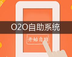 商业O2O自助服务系统,自助点餐系统,自助售卖系统,自助购物系统,
